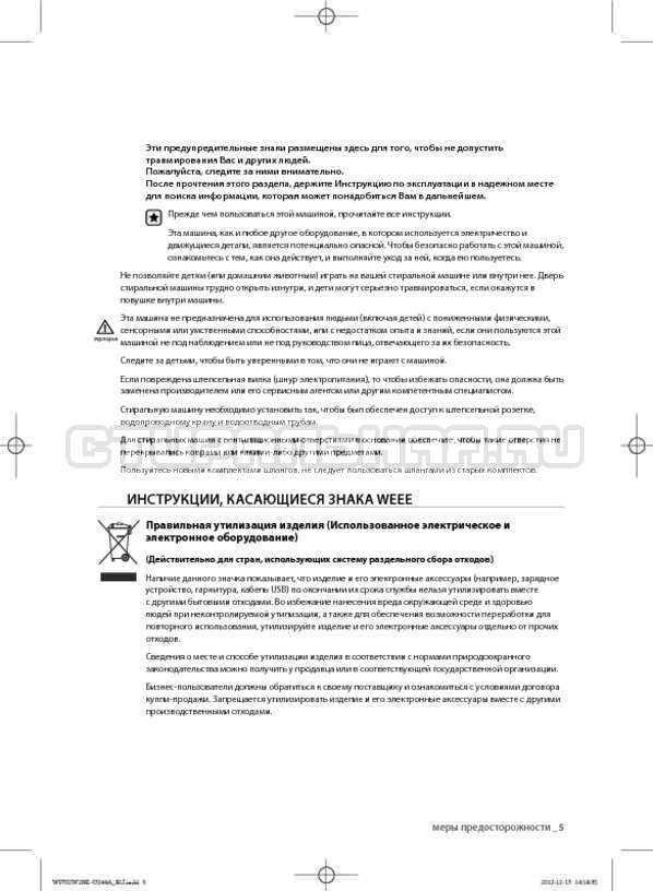 Инструкция Samsung WF602W2BKWQ страница №5