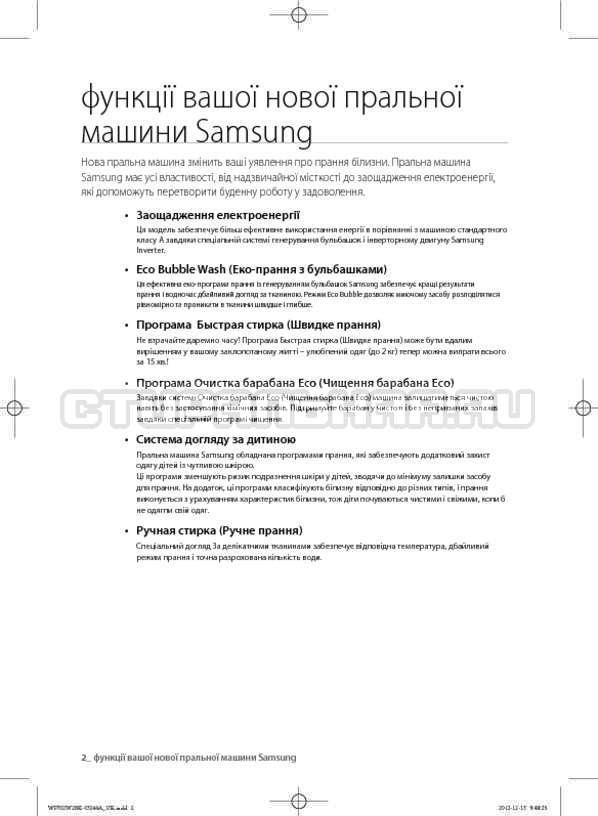 Инструкция Samsung WF602W2BKWQ страница №46