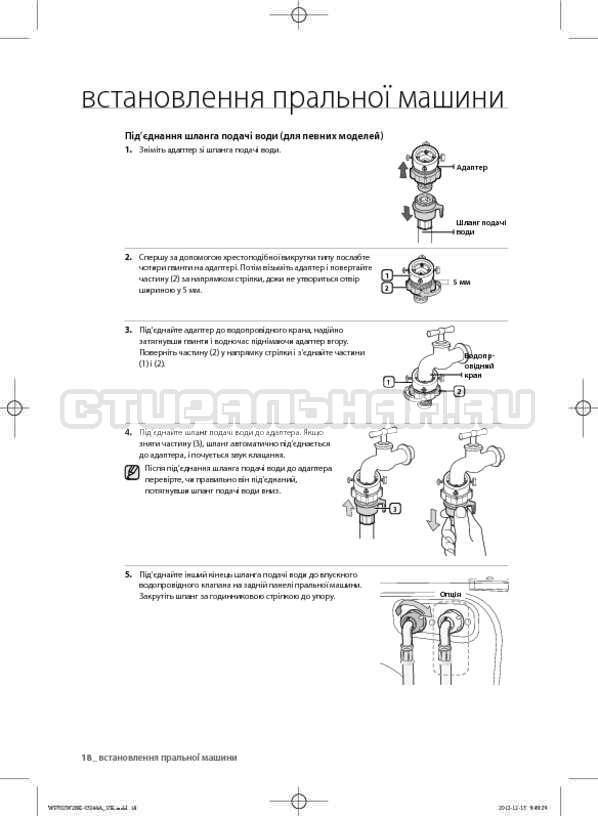 Инструкция Samsung WF602W2BKWQ страница №62