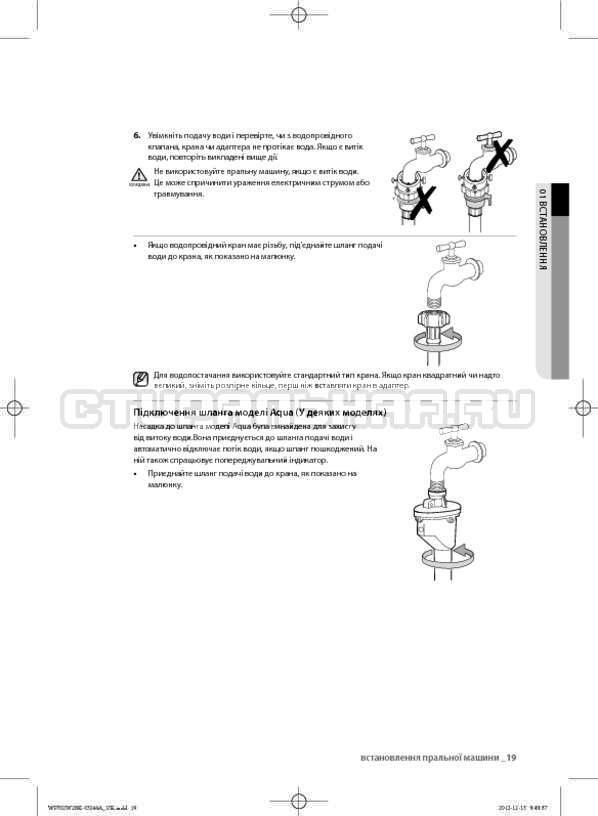 Инструкция Samsung WF602W2BKWQ страница №63