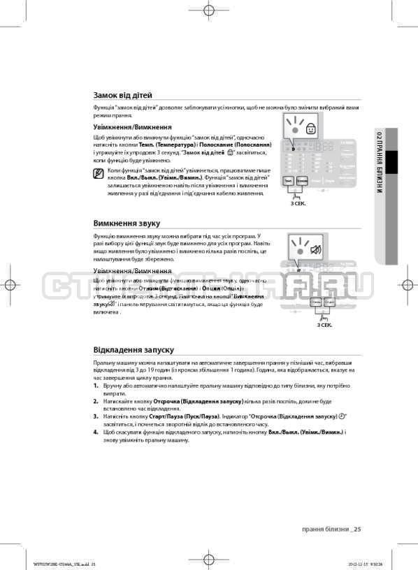 Инструкция Samsung WF602W2BKWQ страница №69