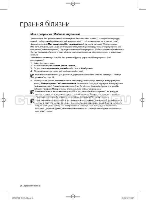Инструкция Samsung WF602W2BKWQ страница №70