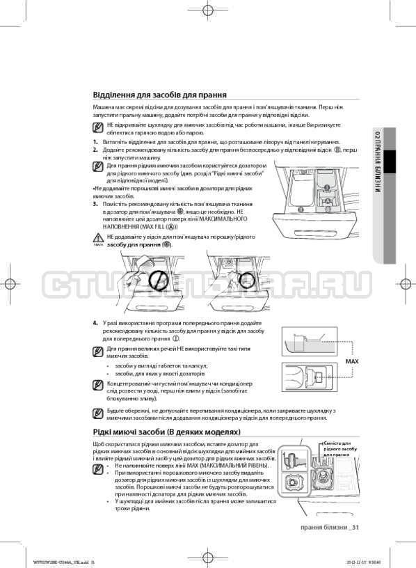 Инструкция Samsung WF602W2BKWQ страница №75