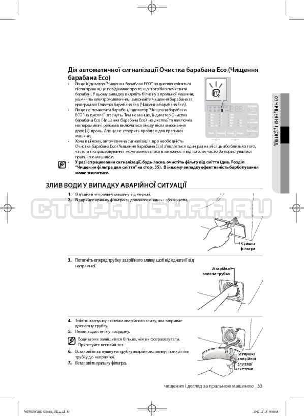 Инструкция Samsung WF602W2BKWQ страница №77