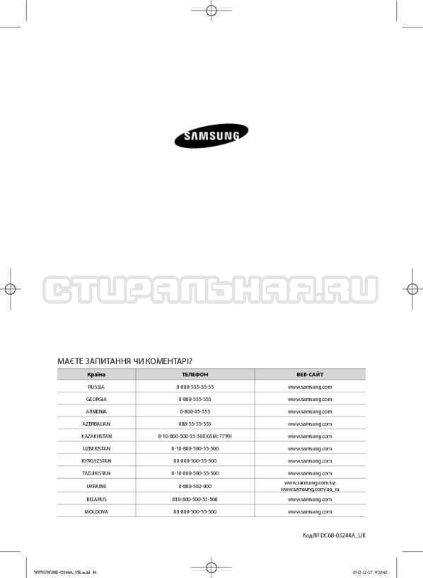 Инструкция Samsung WF602W2BKWQ страница №88