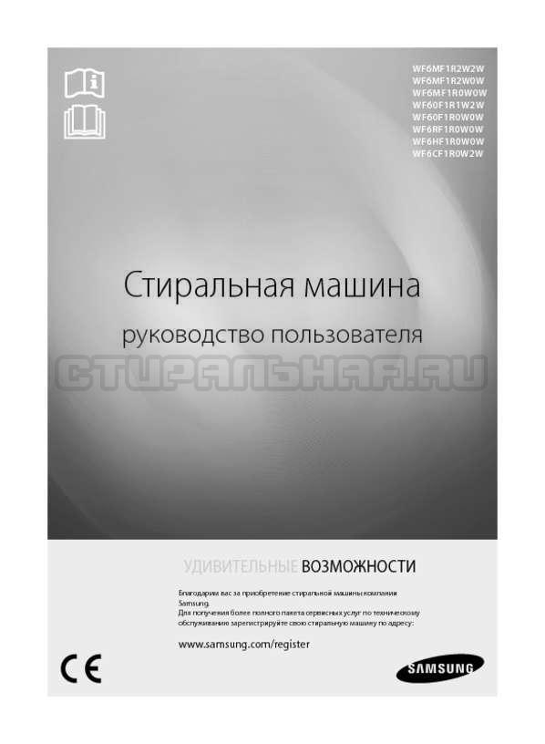 Инструкция Samsung WF60F1R1W2W страница №1