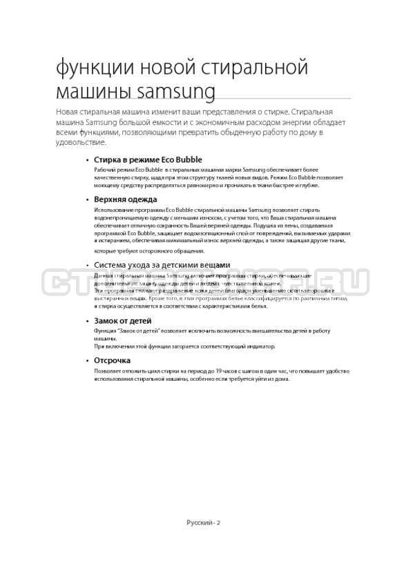 Инструкция Samsung WF60F1R1W2W страница №2