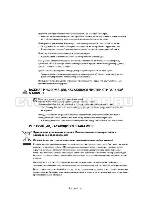 Инструкция Samsung WF60F1R1W2W страница №11