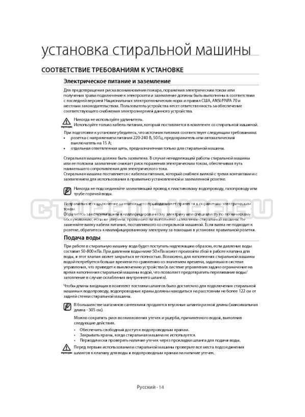 Инструкция Samsung WF60F1R1W2W страница №14