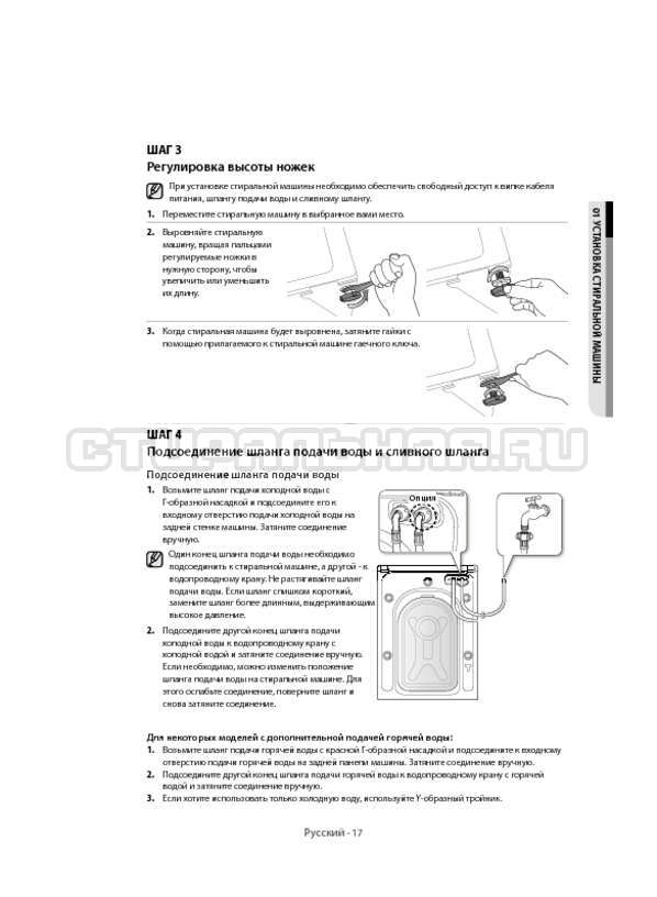 Инструкция Samsung WF60F1R1W2W страница №17