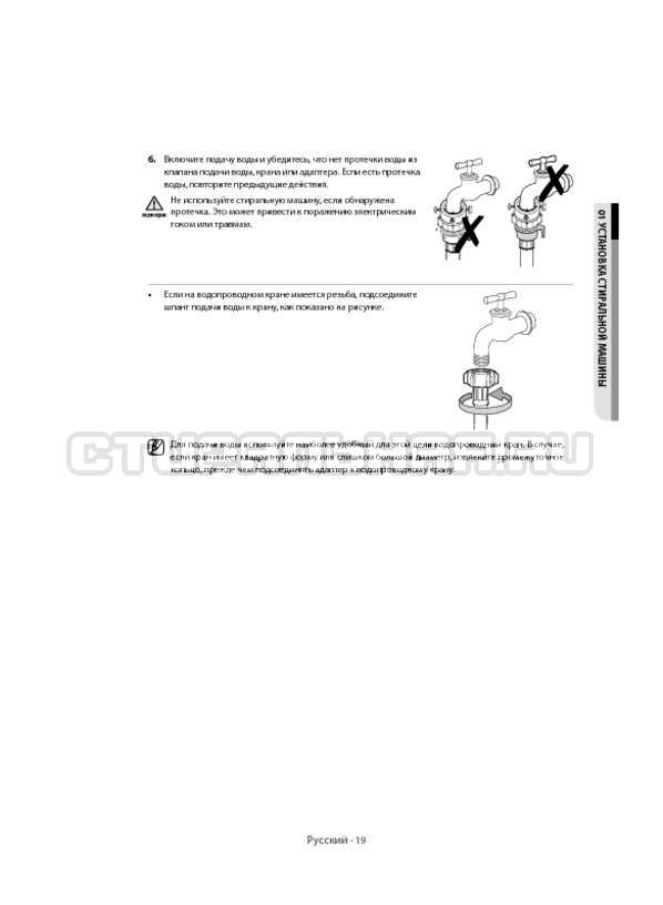 Инструкция Samsung WF60F1R1W2W страница №19