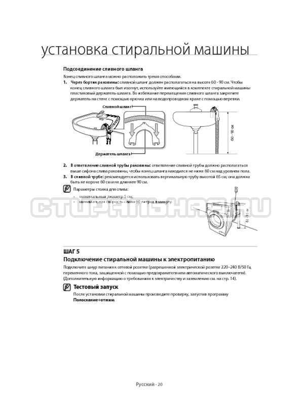 Инструкция Samsung WF60F1R1W2W страница №20