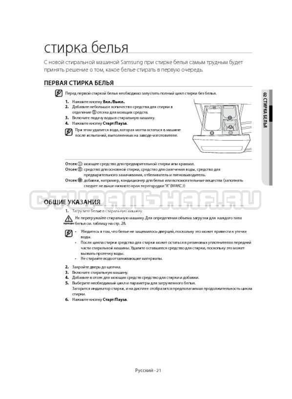 Инструкция Samsung WF60F1R1W2W страница №21