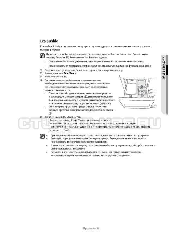 Инструкция Samsung WF60F1R1W2W страница №25
