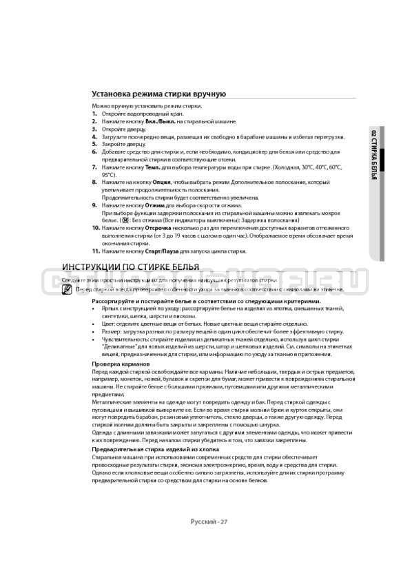 Инструкция Samsung WF60F1R1W2W страница №27