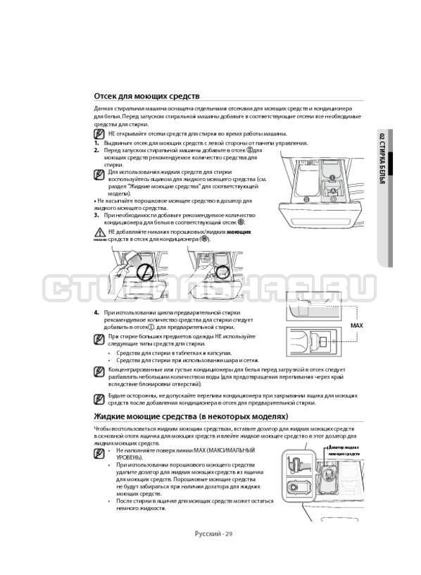 Инструкция Samsung WF60F1R1W2W страница №29