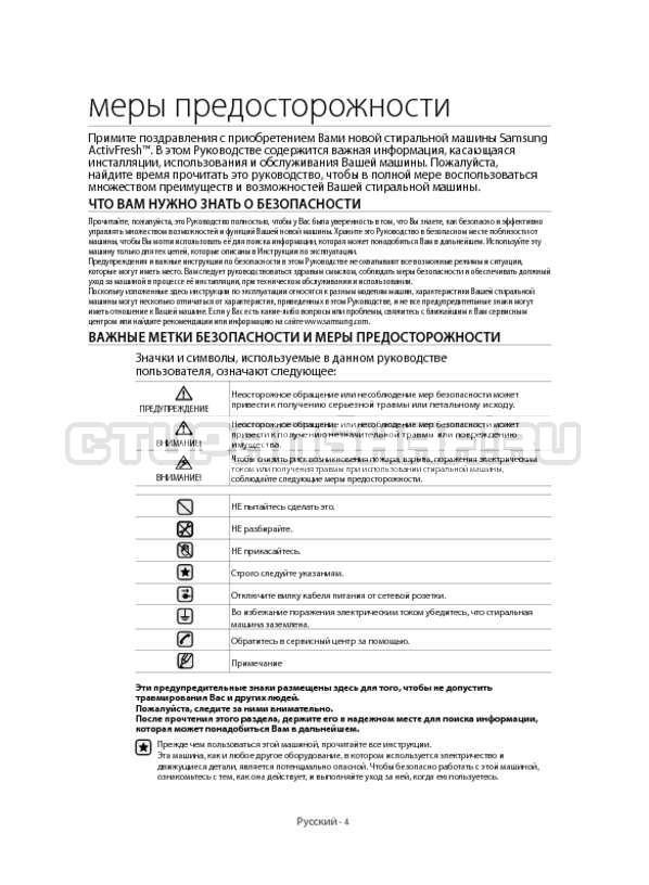 Инструкция Samsung WF60F1R1W2W страница №4