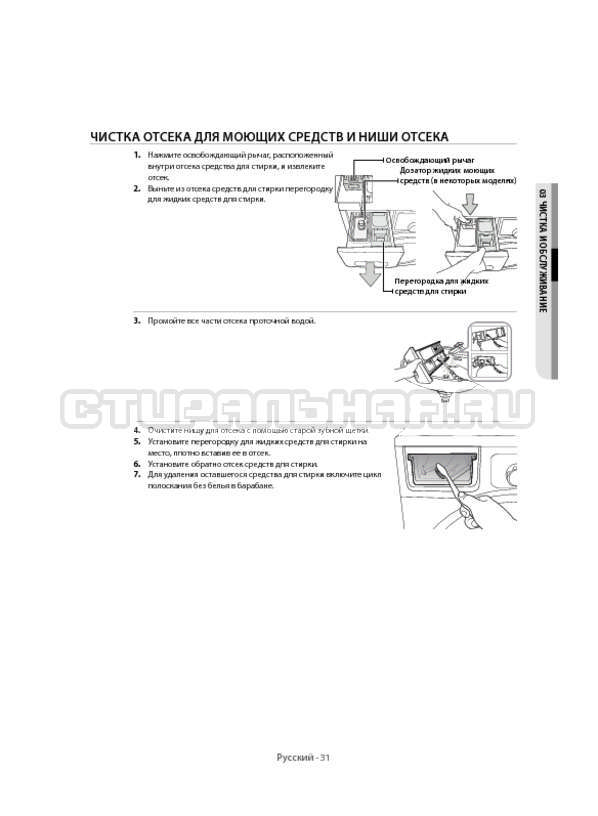 Инструкция Samsung WF60F1R1W2W страница №31