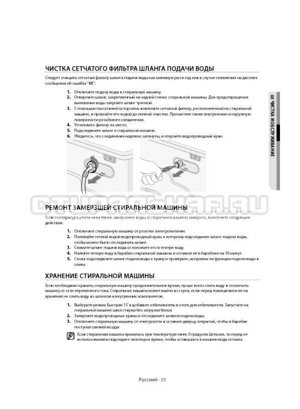 Инструкция Samsung WF60F1R1W2W страница №33