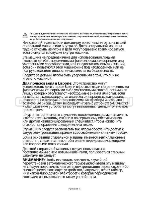 Инструкция Samsung WF60F1R1W2W страница №5