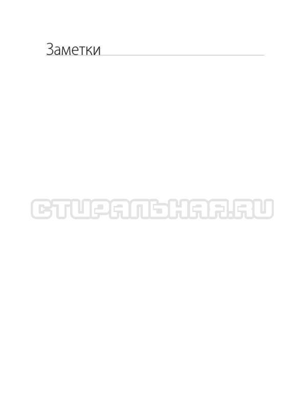 Инструкция Samsung WF60F1R1W2W страница №41