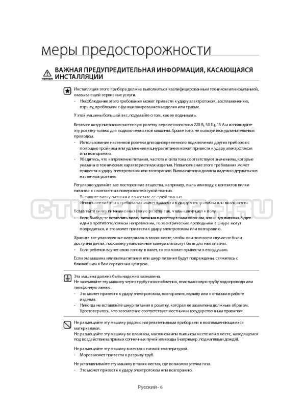 Инструкция Samsung WF60F1R1W2W страница №6