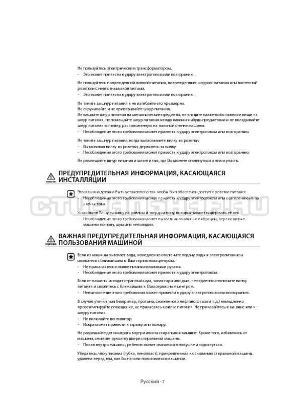 Инструкция Samsung WF60F1R1W2W страница №7