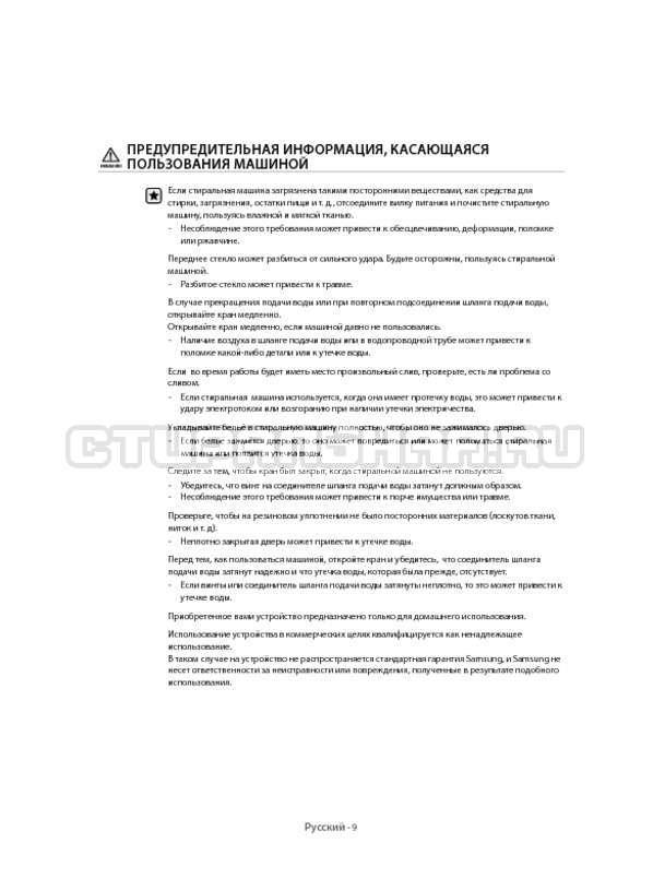 Инструкция Samsung WF60F1R1W2W страница №9