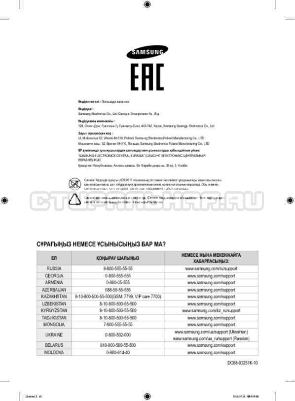 Инструкция Samsung WF60F4E0W2W/LP страница №128