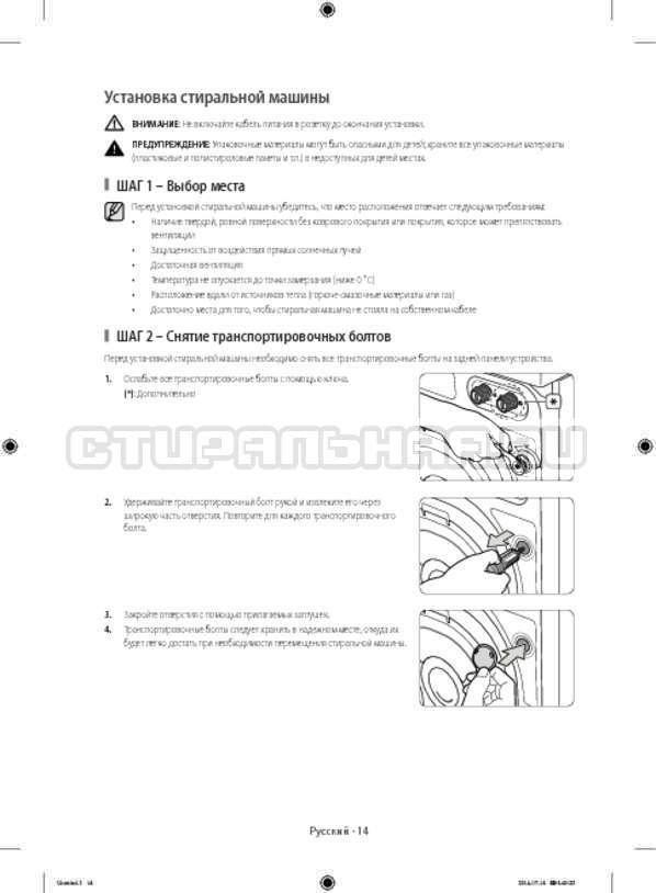 Инструкция Samsung WF60F4E0W2W/LP страница №14