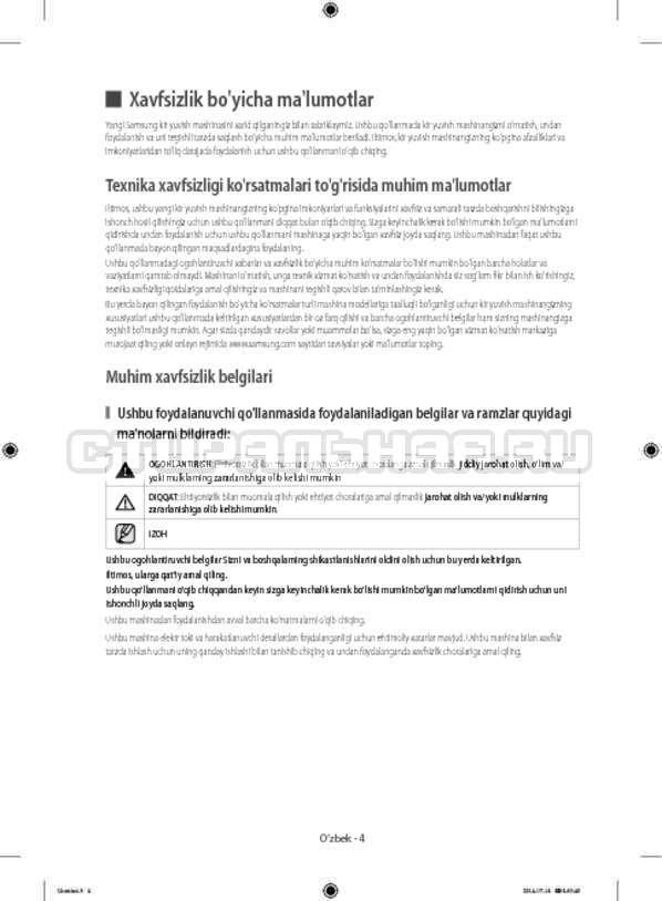 Инструкция Samsung WF60F4E0W2W/LP страница №132