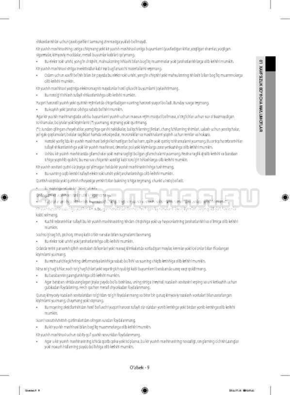 Инструкция Samsung WF60F4E0W2W/LP страница №137