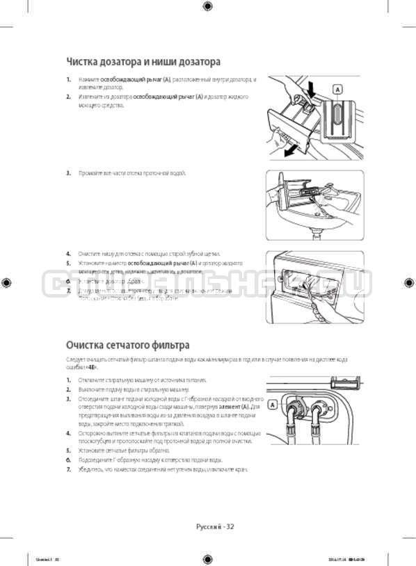 Инструкция Samsung WF60F4E0W2W/LP страница №32