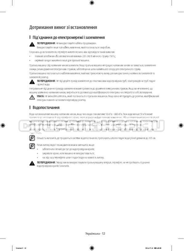 Инструкция Samsung WF60F4E0W2W/LP страница №56