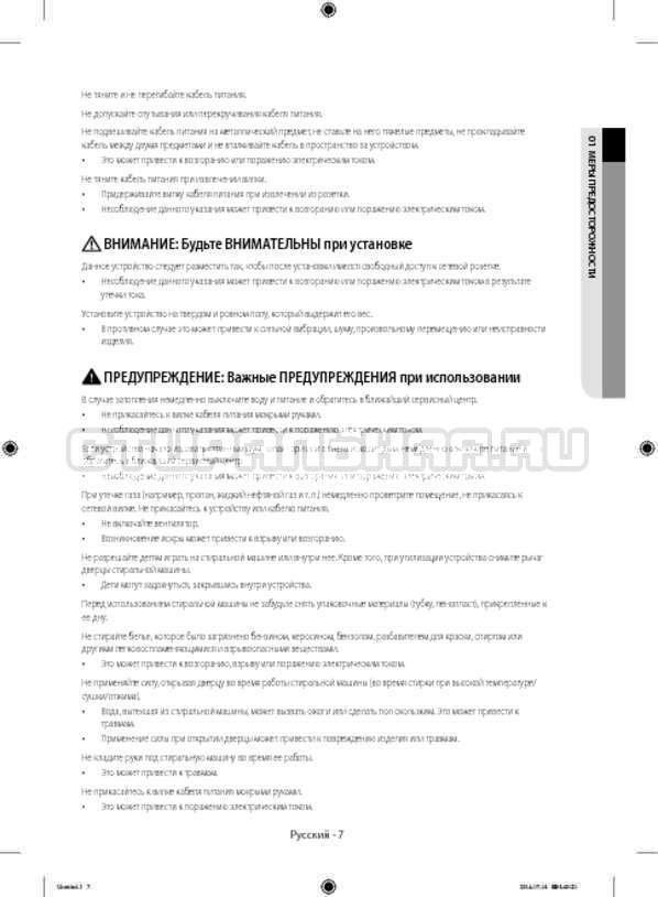 Инструкция Samsung WF60F4E0W2W/LP страница №7