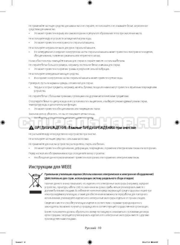 Инструкция Samsung WF60F4E0W2W/LP страница №10