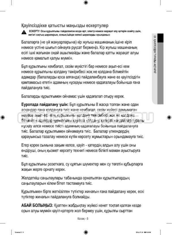 Инструкция Samsung WF60F4E0W2W/LP страница №93