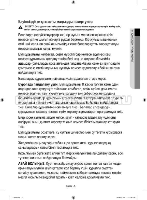 Инструкция Samsung WF60F4E5W2W/LP страница №22