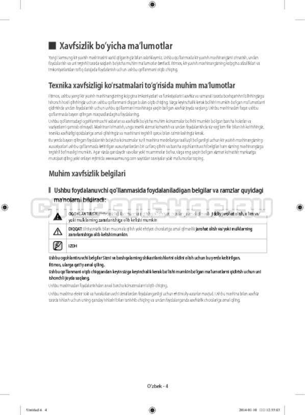 Инструкция Samsung WF60F4E5W2W/LP страница №30