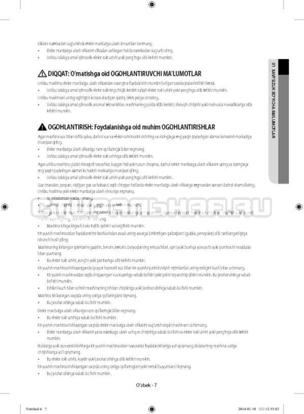 Инструкция Samsung WF60F4E5W2W/LP страница №33