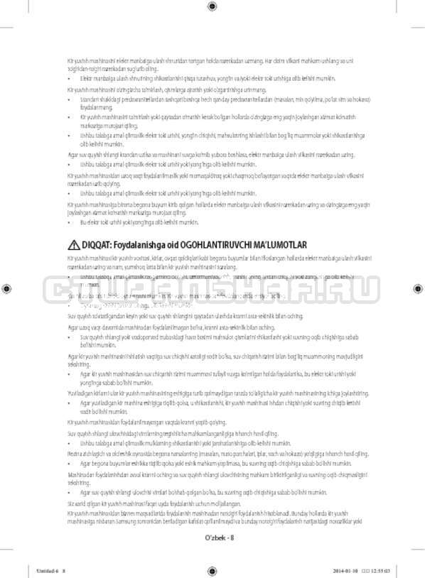 Инструкция Samsung WF60F4E5W2W/LP страница №34