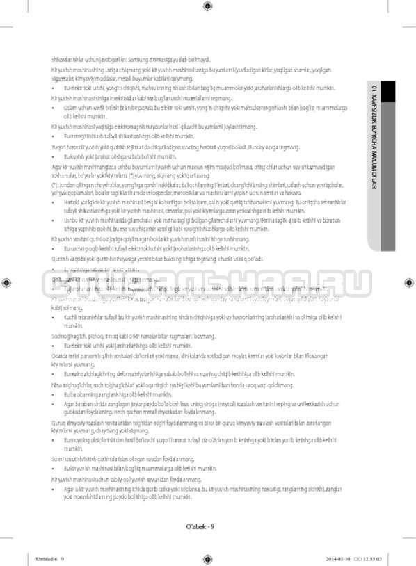 Инструкция Samsung WF60F4E5W2W/LP страница №35