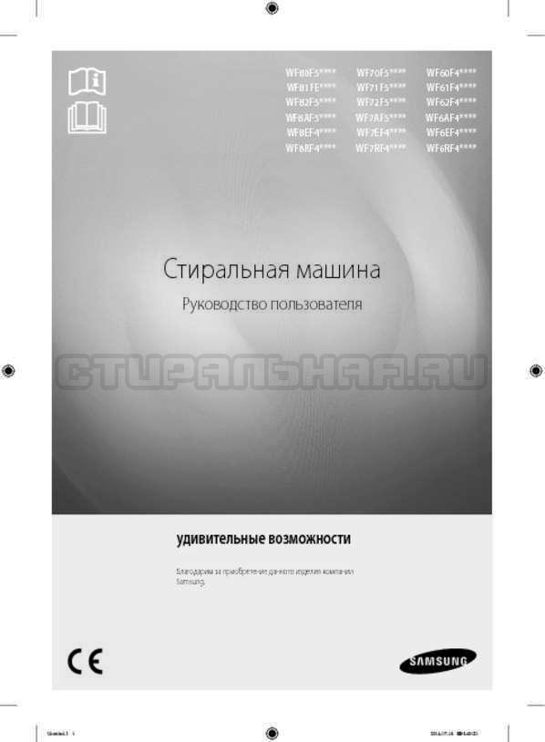 Инструкция Samsung WF60F4ECW2W страница №1