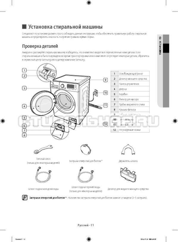 Инструкция Samsung WF60F4ECW2W страница №11