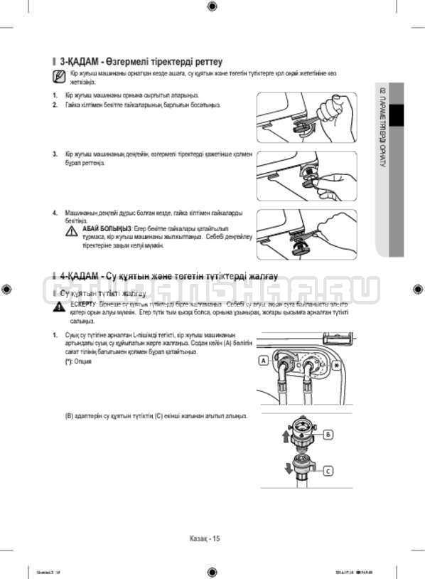 Инструкция Samsung WF60F4ECW2W страница №103
