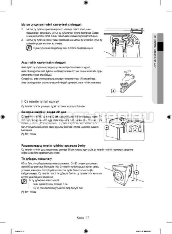 Инструкция Samsung WF60F4ECW2W страница №105