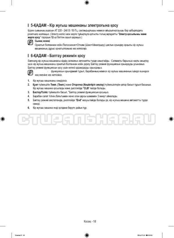 Инструкция Samsung WF60F4ECW2W страница №106