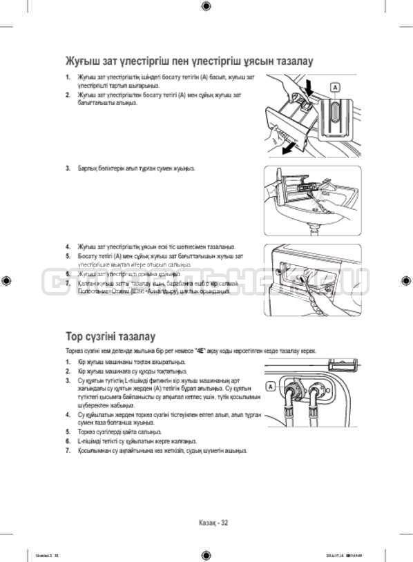 Инструкция Samsung WF60F4ECW2W страница №120