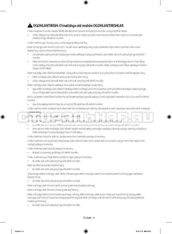 Инструкция Samsung WF60F4ECW2W страница №134