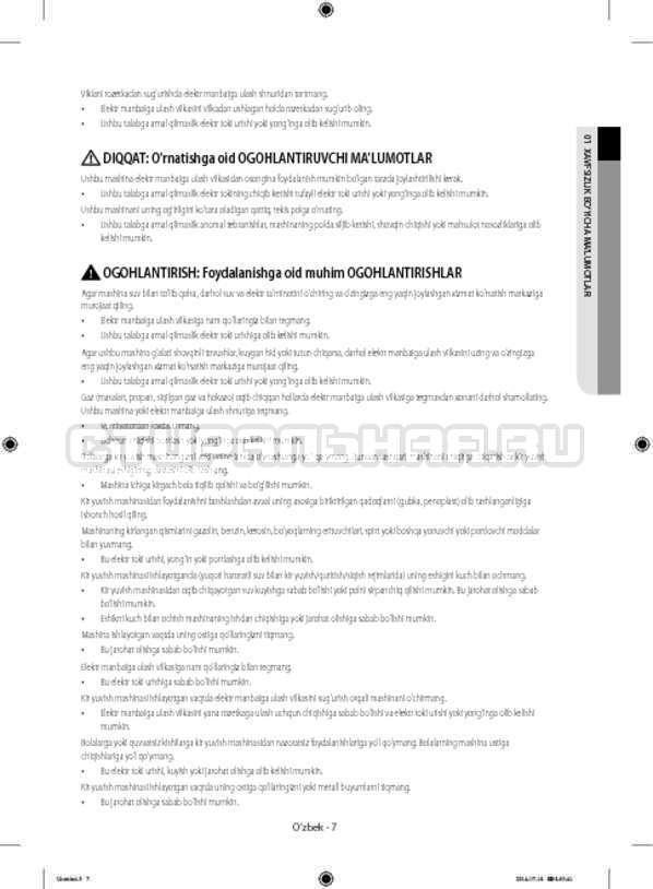 Инструкция Samsung WF60F4ECW2W страница №135
